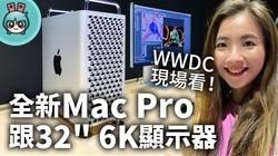 苹果全新Mac Pro现场看