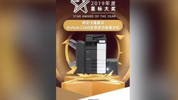 柯尼卡美能达 C360i荣获2019年星标大奖