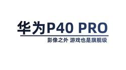 影像之外 游戏也是旗舰级 华为P40 Pro
