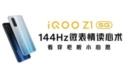 iQOO Z1,1秒学会读心术