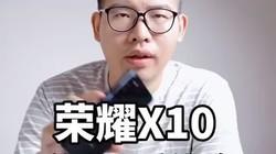 荣耀X10首发上手体验