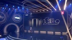 2019京东金机奖全程回顾