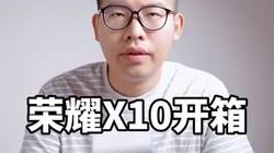 荣耀X10首发开箱,新一代真香机?