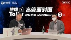 高管面对面第3谈|慧聪集团总裁、ZOL董事长刘小东