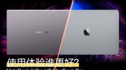 使用体验谁更好?MateBook X Pro VS MacBook Pro