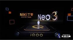 IQOO Neo3新品发布会