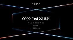 OPPO Find X2 系列新品发布