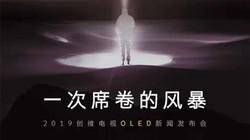2019创维电视OLED新闻发布会