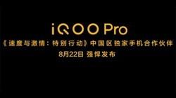 体验iQOO Pro的速度与激情