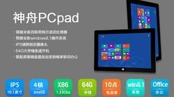 平板笔记本2合1 神舟PCpad视频评测