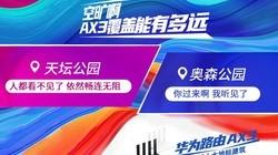 华为路由AX3挑战十大建筑第1站—WiFi覆盖能有多远?