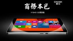 十足商务风 驰为V10HD视频评测