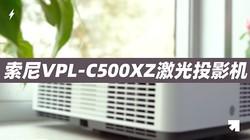 索尼C500XZ激光投影机正式上市