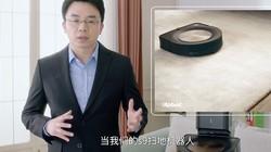 细节的极致追求 iRobot Roomba s9+扫地机器人