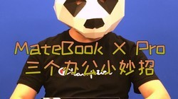 MateBook X Pro三个办公小妙招