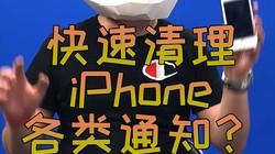 如何快速清理iPhone的各类通知?