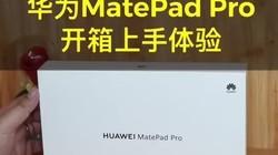 华为MatePad Pro开箱上手体验