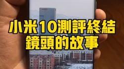 小米10测评终结:镜头的故事