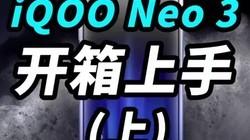 生而为赢!iQOONEO3第一时间开箱上手