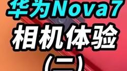 华为NOVA7和华为NOVA7Pro区别是什么?
