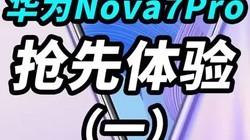 华为Nova7系列真机体验如何?