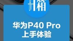 华为P40Pro上手,颜值和拍照真的很能打