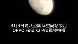 昨晚八点,国际空间站凌月,OPPO FindX2Pro变焦推至30倍拍摄下了这个时刻