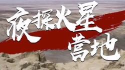 """荣耀20 PRO夜探""""火星营地"""""""