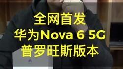 华为nova6 5G版本上手体验,新配色普罗旺斯