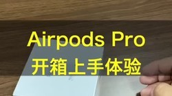苹果AirPodsPro开箱上手体验