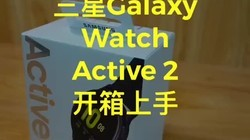 三星Galaxy Watch Active开箱上手