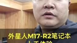 外星人笔记本M17 R2上手体验