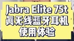 Jabra Elite 75t真无线蓝牙耳机使用体验