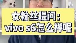 女粉丝提问:vivoS6到底怎么样呢?