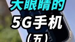 大眼睛的华为5G手机,华为P40上手