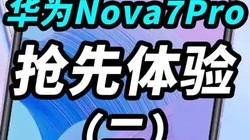 华为Nova7真机体验感受