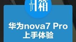 华为刚刚发布的nova7Pro颜值满分,拍摄变焦能力真的很厉害