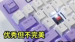优秀但不完美,达尔优A87梦遇机械键盘上手体验