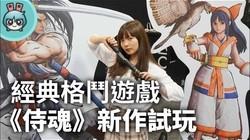 经典格斗《SAMURAI SHODOWN》抢先试玩