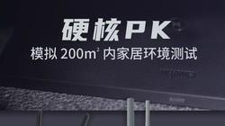 硬核PK 模拟200㎡内家居环境测试