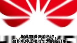 此前媒体称台积电将停止接收华为的新订单,目前台积电已辟谣