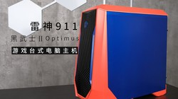 雷神911黑武士Ⅱ Optimus电脑主机评测