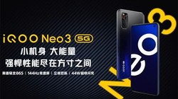 iQOO Neo3 小机身,大能量!