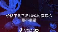 价格不足正品10%的假耳机靠谱吗