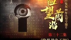 《回望前沿》第三十二集:隐私战争无解