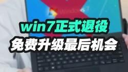 Win7退役,免费升Win10还有机会
