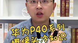 华为P40系列,摄像头的冷知识