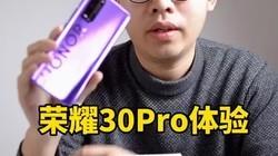 荣耀30Pro首发体验,这款手机是你的菜吗?