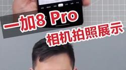 一加8Pro相机拍照展示