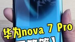首发开箱!华为nova7这次的颜色是真好看